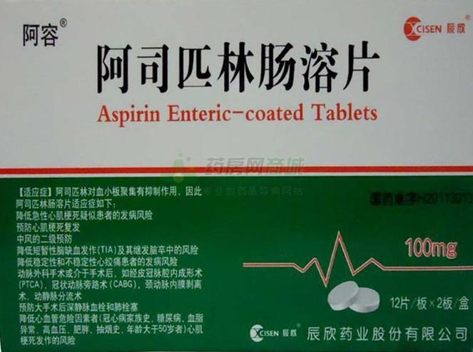阿司匹林并非人人都适宜服用